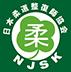 日本柔道整復師協会